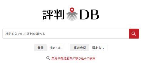 「評判DB」とはどんなサイトなのか。