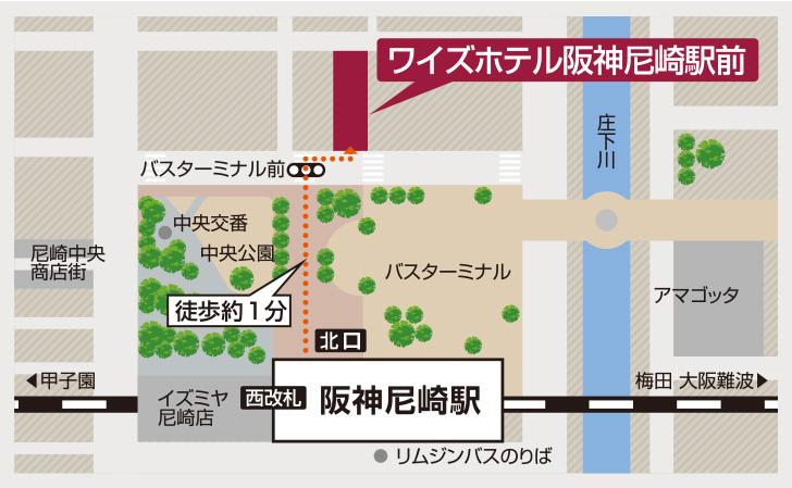 ワイズホテル阪神尼崎駅前アクセス