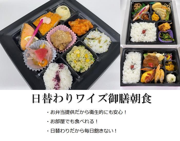 ワイズホテル阪神尼崎駅前朝食