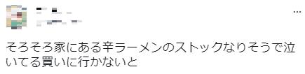 辛ラーメン口コミ